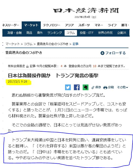 日経新聞の画像2月1日の記事